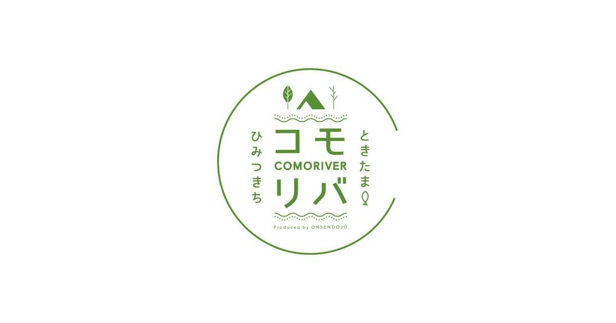 ときたまひみつきち COMORIVER(コモリバ)
